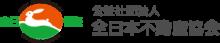 公益社団法人全日本不動産協会